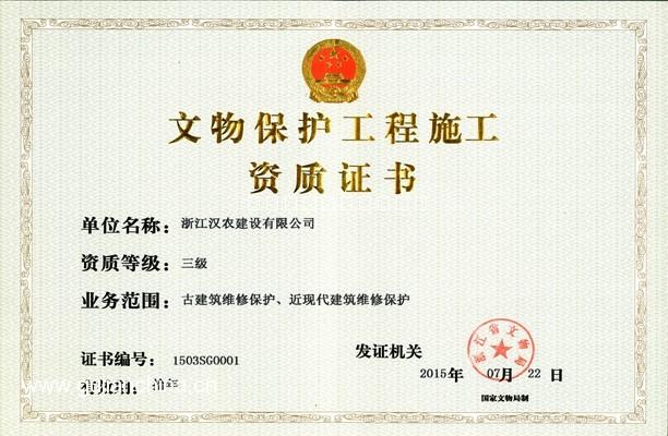 文物保护工程资质施工证书