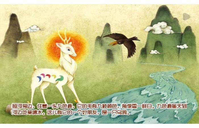 VR动画《九色神鹿》发布致敬中国传统文化