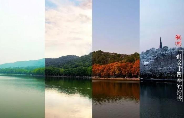 一封关于杭州四季的情书