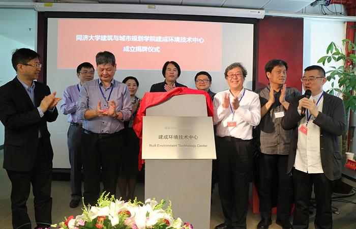同济大学建筑与城市规划学院建成环境技术中心成立
