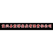 宝兴县宏祥实业有限责任公司