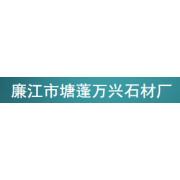 廉江市塘蓬万兴石材厂