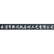 云浮市新风帆石材工艺有限公司