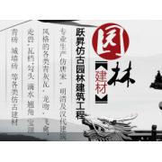 安徽跃昇仿古园林建筑工程有限公司