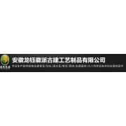 安徽龙钰徽派古建工艺制品有限公司