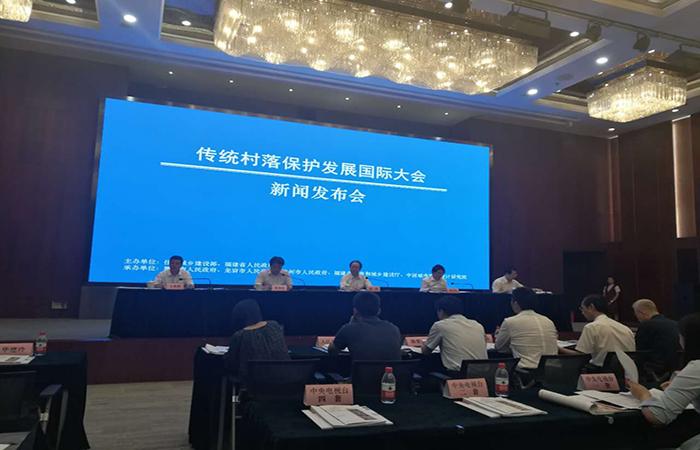 """首届""""传统村落保护发展国际大会""""将在福建厦门举办"""
