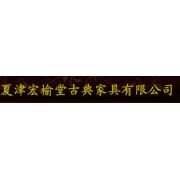 夏津宏榆堂古典家居有限公司