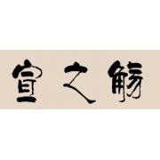 安徽宣之觞宣纸艺术品有限公司