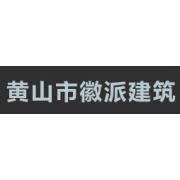 黄山市古墨徽派古建园林有限公司