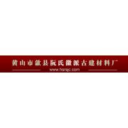 黄山市歙县阮氏徽派古建材料厂