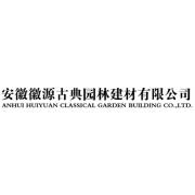 安徽徽源古典园林建材有限公司