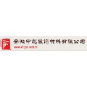 安徽中艺装饰材料有限公司