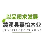 绩溪县嘉怡木业有限公司