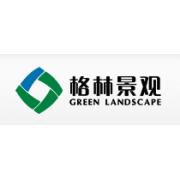 安徽格林景观工程有限公司