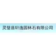 灵璧县轩逸园林石有限公司