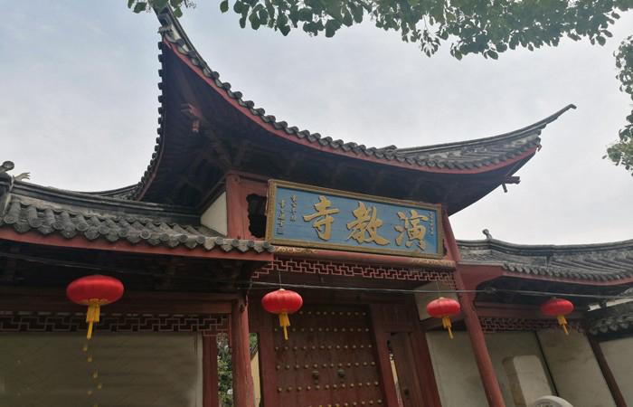 演教寺—荻港宗教文化中心