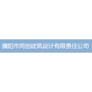 濮阳市同创建筑设计有限责任公司