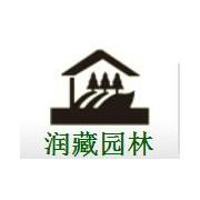 江苏润藏园林绿化工程有限公司