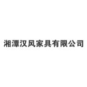 湘潭汉风家具有限公司