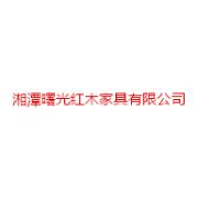 湘潭曙光红木家具有限公司