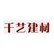 宜昌市千艺建材有限公司