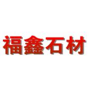 南阳市福鑫石材有限公司