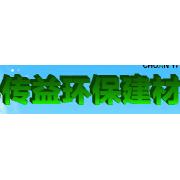 湖北传益环保建材科技股份有限公司