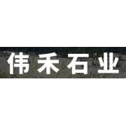广西伟禾石业有限公司