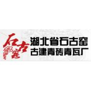 湖北省石古窑古建青砖青瓦厂