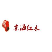 陕西京海红木家居有限公司