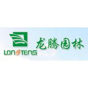 湖北龙腾园林工程(集团)有限公司