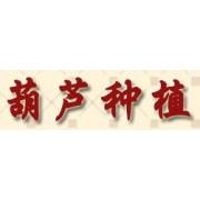 合阳县洽川葫芦种植专业合作社
