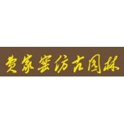 陕西洋县费家窑仿古园林有限公司