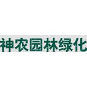 河南神农园林绿化有限公司