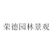 河南荣德园林景观工程有限公司