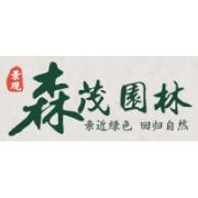 河南省森茂园林绿化工程有限公司