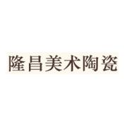 四川省隆昌美术陶瓷发展有限公司