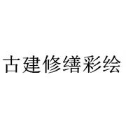河南古建修缮彩绘装饰有限公司