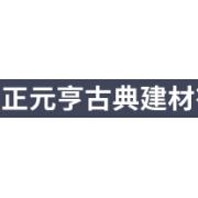 四川正元亨古典建材有限责任公司