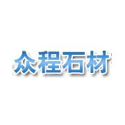 宝兴县众程石材有限公司