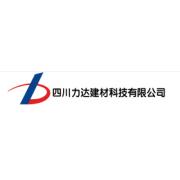 四川力达建材科技有限公司