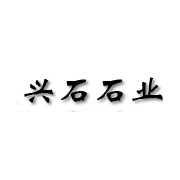 内江市东兴区兴石石业有限公司