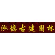 河南南阳方城鸿德古建园林有限公司