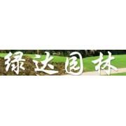 四川绿达时代园林景观工程有限公司