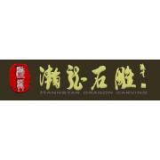 海口瀚龙石雕艺术有限公司