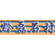 安顺市黔磊石材工贸有限公司