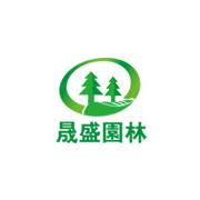 湖南晟盛园林绿化工程有限公司