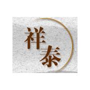 临夏县祥泰工艺品有限责任公司