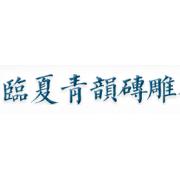 临夏青韵砖雕有限公司