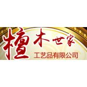 安顺市檀木世家工艺品有限公司